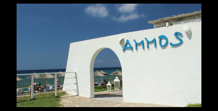 Ammos Beach Bar Restaurant 2