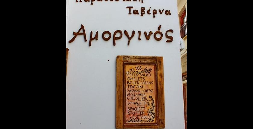 Amorginos Taverna 4