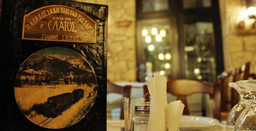 Elatos Restaurant 15