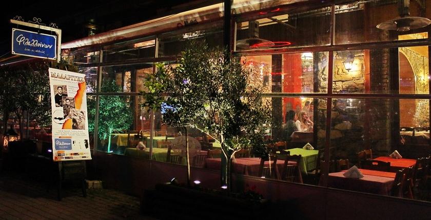Filelloinon Restaurant 1