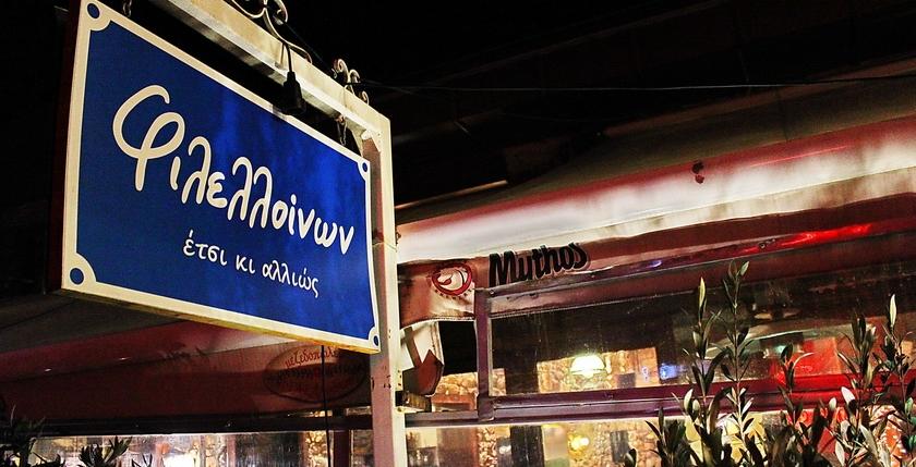 Filelloinon Restaurant 4