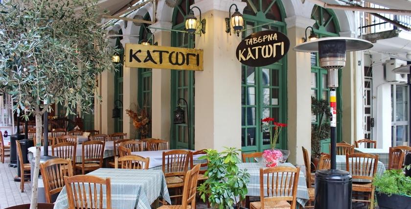 Katogi Restaurant 1