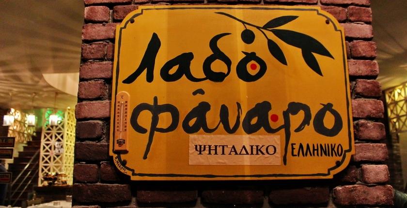 Ladofanaro Restaurant 9