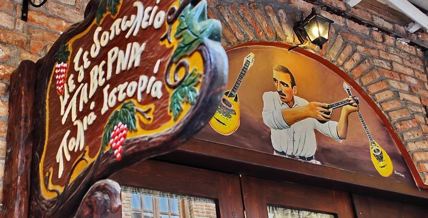 Palia Istoria Restaurant 16