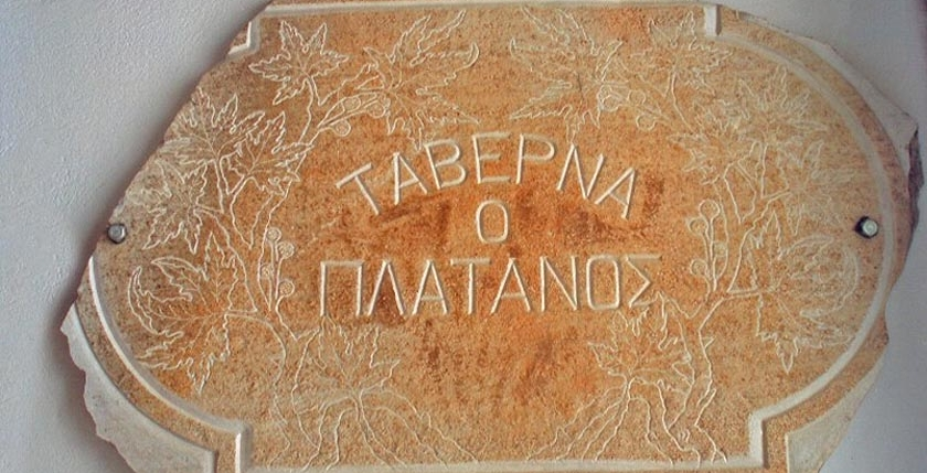 Platanos Tavern 2