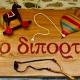 Diporto Handmade Workshop 14