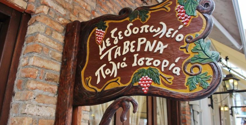 Palia Istoria Restaurant 13
