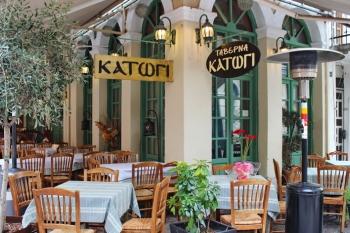 Katogi Restaurant